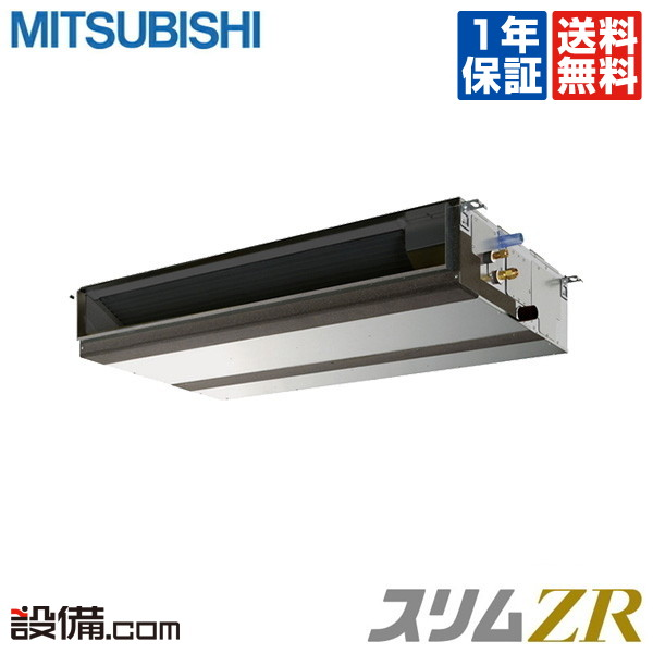 【スーパーセール/ポイント2倍】PEZ-ZRMP63SDY三菱電機 業務用エアコン スリムZR天井埋込形 2.5馬力 シングル超省エネ 単相200V ワイヤード 冷媒R32PEZ-ZRMP63SDYが激安