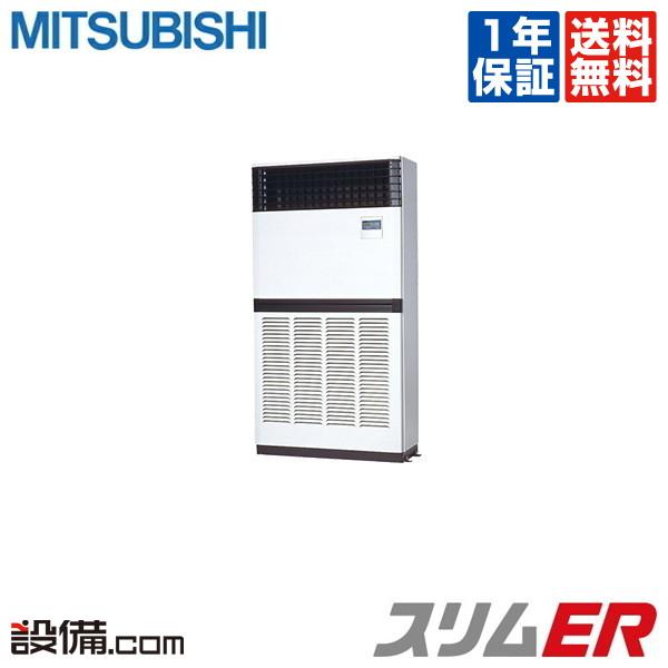 【今月限定/特別大特価】PFZ-ERP280BY三菱電機 業務用エアコン スリムER床置形 10馬力 シングル標準省エネ 三相200V ワイヤード 冷媒R410APFZ-ERP280BYが激安