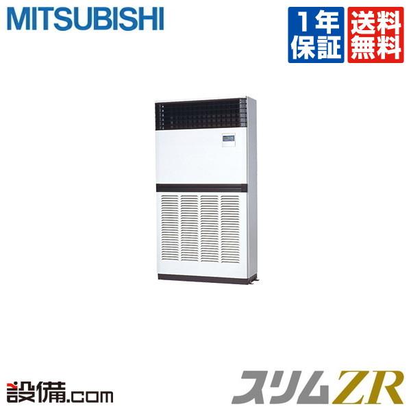 【今月限定/ポイント2倍】PFZ-ZRP224BY三菱電機 業務用エアコン スリムZR床置形 8馬力 シングル超省エネ 三相200V ワイヤード 冷媒R410APFZ-ZRP224BYが激安