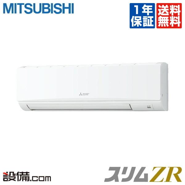 【スーパーセール/ポイント2倍】PKZ-ZRMP112KLY三菱電機 業務用エアコン スリムZR壁掛形 4馬力 シングル超省エネ 三相200V ワイヤレス 冷媒R32PKZ-ZRMP112KLYが激安