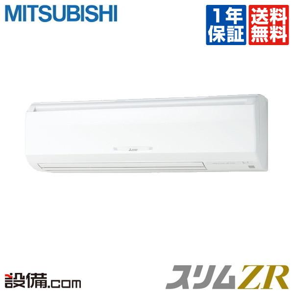 【スーパーセール/ポイント2倍】PKZ-ZRMP63SKLY三菱電機 業務用エアコン スリムZR壁掛形 2.5馬力 シングル超省エネ 単相200V ワイヤレス 冷媒R32PKZ-ZRMP63SKLYが激安