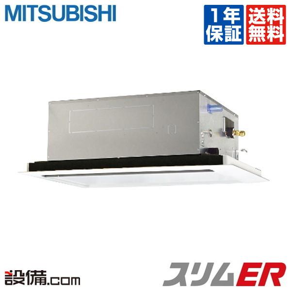 【スーパーセール/特別大特価】PLZ-ERMP112LY三菱電機 業務用エアコン スリムER天井カセット2方向 4馬力 シングル標準省エネ 三相200V ワイヤード 冷媒R32PLZ-ERMP112LYが激安