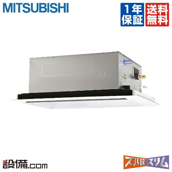 【今月限定/ポイント2倍】PLZ-HRMP112LY三菱電機 業務用エアコン ズバ暖スリム天井カセット2方向 4馬力 シングル寒冷地用 三相200V ワイヤード 冷媒R32PLZ-HRMP112LYが激安