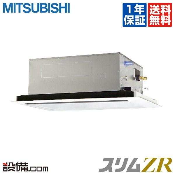 【スーパーセール/ポイント2倍】PLZ-ZRMP112LY三菱電機 業務用エアコン スリムZR天井カセット2方向 4馬力 シングル超省エネ 三相200V ワイヤード 冷媒R32PLZ-ZRMP112LYが激安