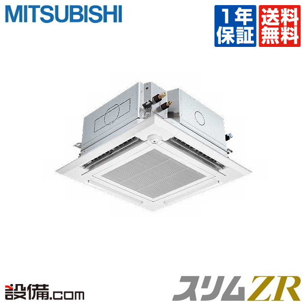 【スーパーセール/ポイント2倍】PLZ-ZRMP45SEFGY三菱電機 業務用エアコン スリムZR天井カセット4方向 ぐるっとスマート気流 ムーブアイmirA.I. 1.8馬力 シングル超省エネ 単相200V ワイヤード 冷媒R32PLZ-ZRMP45SEFGYが激安