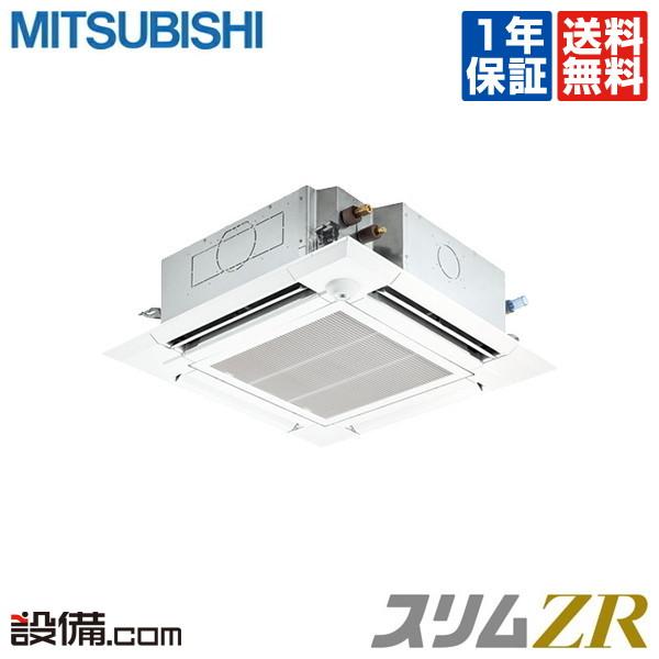 【スーパーセール/ポイント2倍】PLZ-ZRMP45SELFY三菱電機 業務用エアコン スリムZR天井カセット4方向 ムーブアイmirA.I. 1.8馬力 シングル超省エネ 単相200V ワイヤレス 冷媒R32PLZ-ZRMP45SELFYが激安