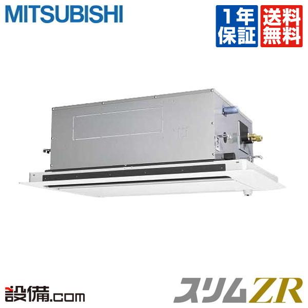 【今月限定/ポイント2倍】PLZ-ZRMP63SLFY三菱電機 業務用エアコン スリムZR天井カセット2方向 ムーブアイmirA.I. 2.5馬力 シングル超省エネ 単相200V ワイヤード 冷媒R32PLZ-ZRMP63SLFYが激安