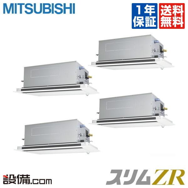 【今月限定/ポイント2倍】PLZD-ZRP280LFY三菱電機 業務用エアコン スリムZR天井カセット2方向 ムーブアイmirA.I. 10馬力 同時フォー超省エネ 三相200V ワイヤード 冷媒R410APLZD-ZRP280LFYが激安