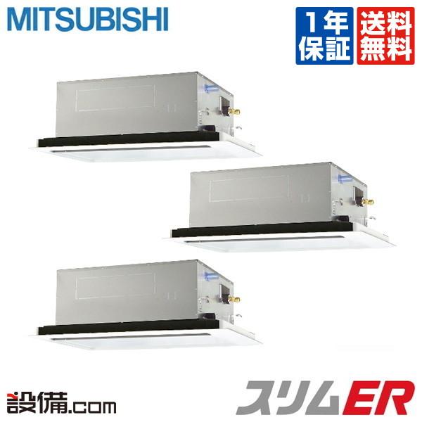 【今月限定/特別大特価】PLZT-ERP224LY三菱電機 業務用エアコン スリムER天井カセット2方向 8馬力 同時トリプル標準省エネ 三相200V ワイヤード 冷媒R410APLZT-ERP224LYが激安