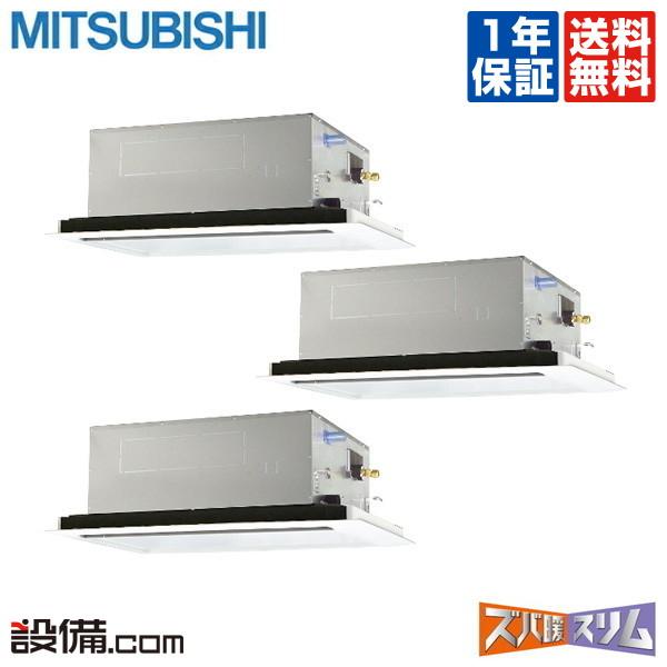 【スーパーセール/ポイント2倍】PLZT-HRMP160LY三菱電機 業務用エアコン ズバ暖スリム天井カセット2方向 6馬力 同時トリプル寒冷地用 三相200V ワイヤード 冷媒R32PLZT-HRMP160LYが激安