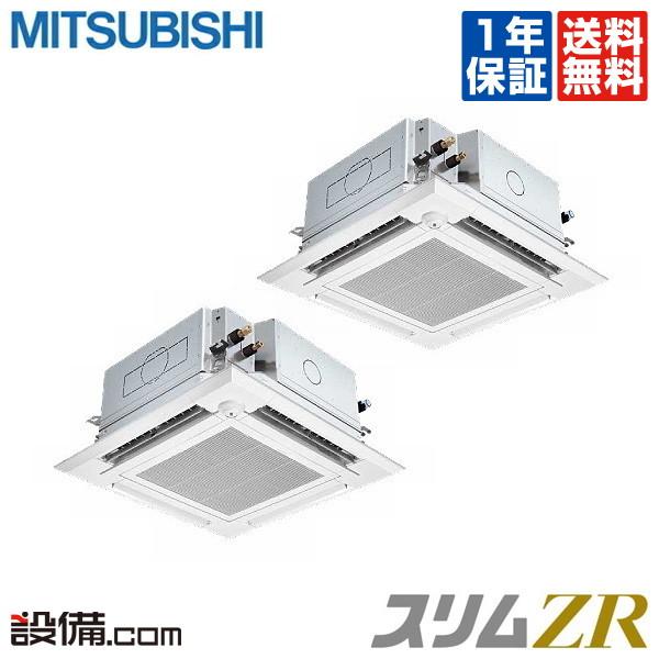 【今月限定/ポイント2倍】PLZX-ZRMP112ELFGY三菱電機 業務用エアコン スリムZR天井カセット4方向 ぐるっとスマート気流 ムーブアイmirA.I. 4馬力 同時ツイン超省エネ 三相200V ワイヤレス 冷媒R32PLZX-ZRMP112ELFGYが激安