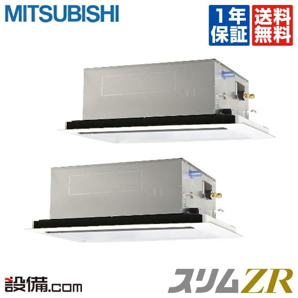 【今月限定/ポイント2倍】PLZX-ZRMP140LY三菱電機 業務用エアコン スリムZR天井カセット2方向 5馬力 同時ツイン超省エネ 三相200V ワイヤード 冷媒R32PLZX-ZRMP140LYが激安