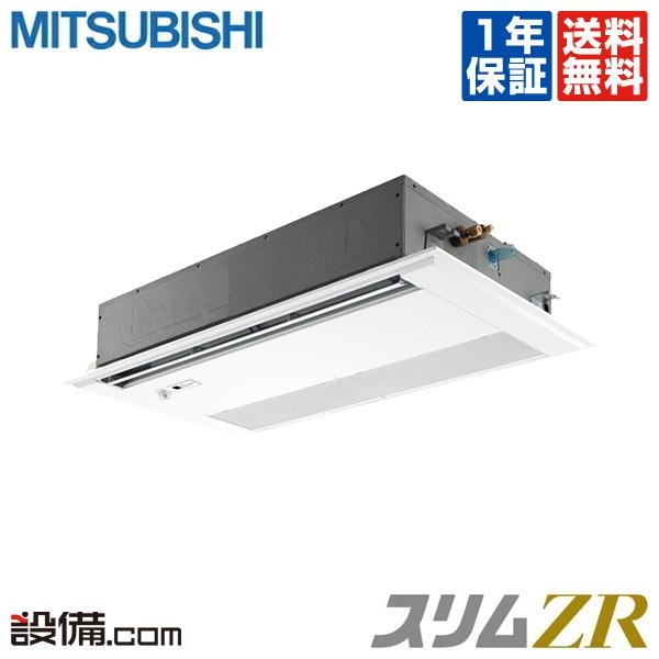 【スーパーセール/ポイント2倍】PMZ-ZRMP63FFY三菱電機 業務用エアコン スリムZR天井カセット1方向 ムーブアイmirA.I. 2.5馬力 シングル超省エネ 三相200V ワイヤード 冷媒R32PMZ-ZRMP63FFYが激安
