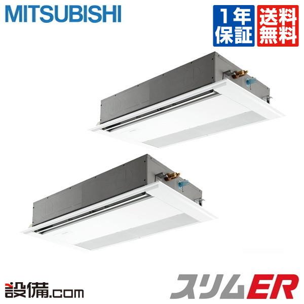 【スーパーセール/特別大特価】PMZX-ERMP112FY三菱電機 業務用エアコン スリムER天井カセット1方向 4馬力 同時ツイン標準省エネ 三相200V ワイヤード 冷媒R32PMZX-ERMP112FYが激安