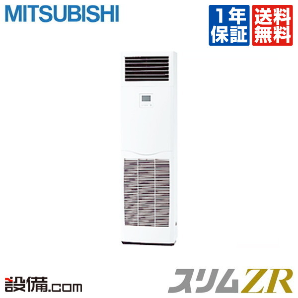 【スーパーセール/ポイント2倍】PSZ-ZRMP63SKY三菱電機 業務用エアコン スリムZR床置形 2.5馬力 シングル超省エネ 単相200V ワイヤード 冷媒R32PSZ-ZRMP63SKYが激安