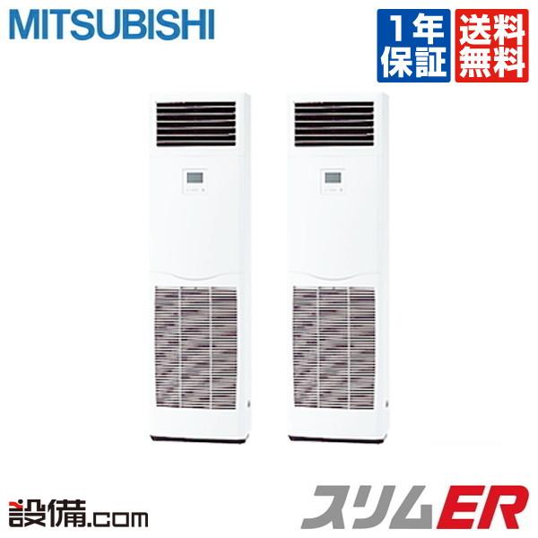 【スーパーセール/特別大特価】PSZX-ERMP140KY三菱電機 業務用エアコン スリムER床置形 5馬力 同時ツイン標準省エネ 三相200V ワイヤード 冷媒R32PSZX-ERMP140KYが激安