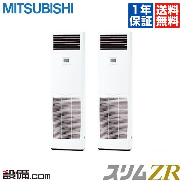 【今月限定/ポイント2倍】PSZX-ZRMP140KY三菱電機 業務用エアコン スリムZR床置形 5馬力 同時ツイン超省エネ 三相200V ワイヤード 冷媒R32PSZX-ZRMP140KYが激安