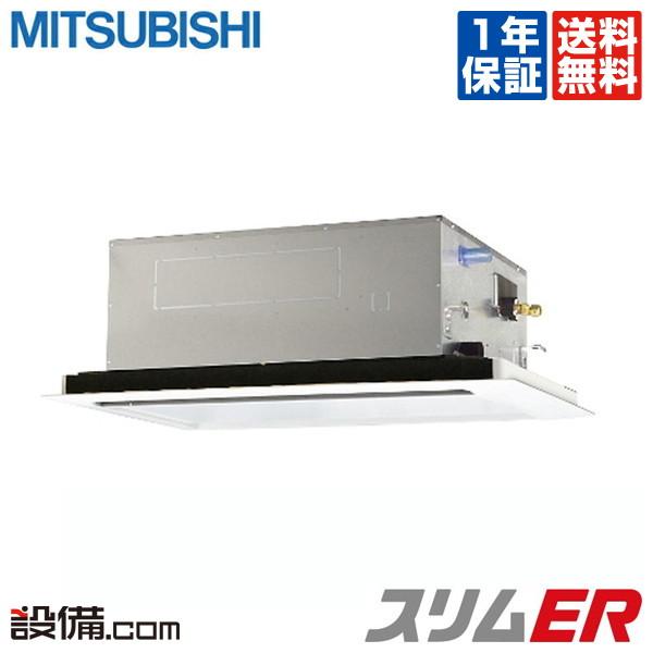 《PLZ-ERMP56SLZ》《送料無料 メーカー1年保証付》《カード決済もOK》《みんなのレビュー2 400件突破》《安心のEXPO受賞店》 在庫欠品 特別大特価 PLZ-ERMP56SLZ 三菱電機 業務用エアコン スリムER 標準省エネ 天井カセット2方向 2.3馬力 セール 当店は最高な サービスを提供します 冷媒R32 PLZ-ERMP56SLZが激安 シングル 単相200V ワイヤード