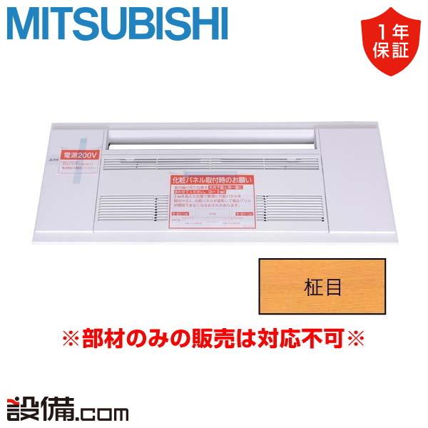 【スーパーセール/特別大特価】MAC-R04PT三菱電機 ハウジングエアコン 部材リニューアルパネル(柾目)今なら驚きの感動価格でご提供!