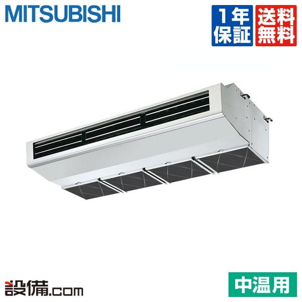 【今月限定/特別大特価】PCG-MP4MHX三菱電機 中温用エアコン 冷房専用厨房用天吊形 4馬力 シングル三相200V ワイヤードPCG-MP4MHXが激安