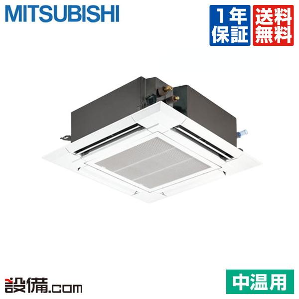 【今月限定/特別大特価】PLG-MP4MEX三菱電機 中温用エアコン 冷房専用天井カセット4方向 4馬力 シングル三相200V ワイヤードPLG-MP4MEXが激安