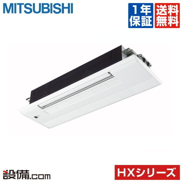 【今月限定/特別大特価】MLZ-HX565S三菱電機 ハウジングエアコン 霧ケ峰1方向天井カセット形 シングル18畳程度 単相200V 室内・室外選択 ワイヤレス HXシリーズMLZ-HX565Sが激安