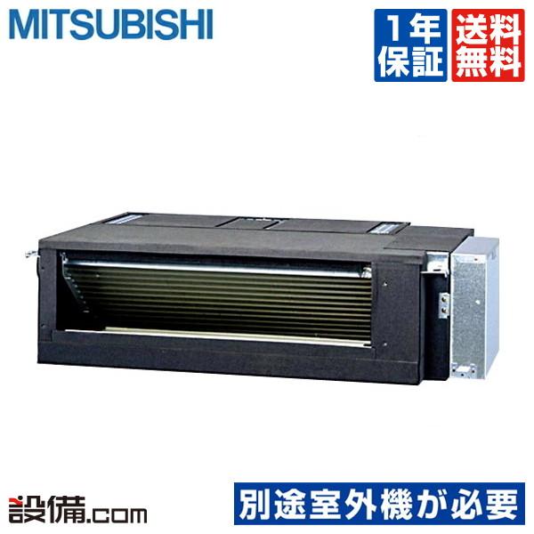 【今月限定/特別大特価】MBZ-3617AS-IN三菱電機 ハウジングエアコン 霧ケ峰フリービルトイン形 システムマルチ 室内ユニット12畳程度 単相200V ワイヤレス MBZ-3617AS-INが激安