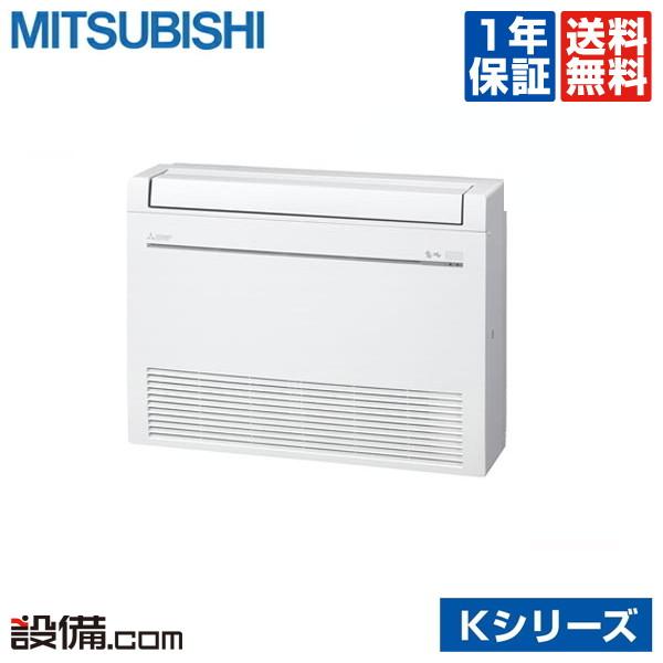 【今月限定/特別大特価】MFZ-K5617AS-W三菱電機 ハウジングエアコン 霧ケ峰床置形 シングル18畳程度 単相200V ワイヤレス KシリーズMFZ-K5617AS-Wが激安