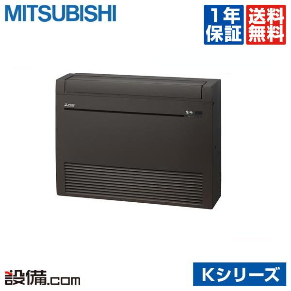 【スーパーセール/特別大特価】MFZ-K6317AS-B三菱電機 ハウジングエアコン 霧ケ峰床置形 シングル20畳程度 単相200V ワイヤレス KシリーズMFZ-K6317AS-Bが激安