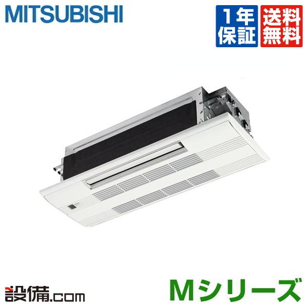 【スーパーセール/特別大特価】MLZ-M2517AS三菱電機 ハウジングエアコン 霧ケ峰1方向小能力天井カセット形 シングル8畳程度 単相200V ワイヤレス MシリーズMLZ-M2517ASが激安