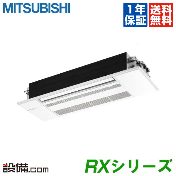 【スーパーセール/特別大特価】MLZ-RX5617AS三菱電機 ハウジングエアコン 霧ケ峰1方向天井カセット形 シングル18畳程度 単相200V ワイヤレス RXシリーズMLZ-RX5617ASが激安