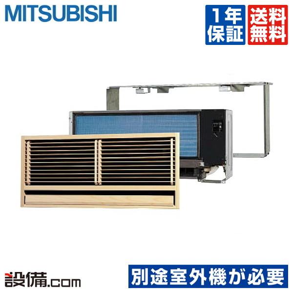 【今月限定/特別大特価】MTZ-2817AS-IN三菱電機 ハウジングエアコン 霧ケ峰壁埋込形 システムマルチ 室内ユニット10畳程度 単相200V ワイヤレス MTZ-2817AS-INが激安