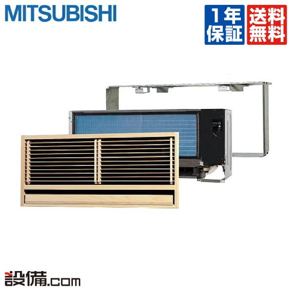 【今月限定/特別大特価】MTZ-4517AS三菱電機 ハウジングエアコン 霧ケ峰壁埋込形 シングル15畳程度 単相200V ワイヤレス MTZ-4517ASが激安