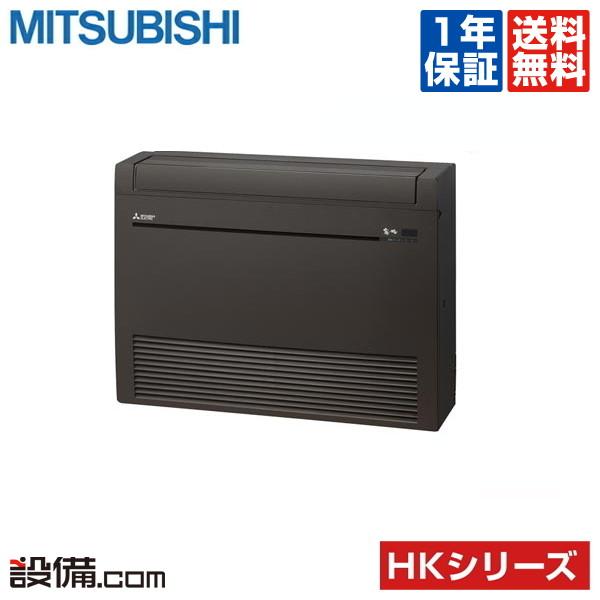 【今月限定/特別大特価】MFZ-HK2817AS-B三菱電機 ハウジングエアコン 霧ケ峰床置形 シングル10畳程度 単相200V ワイヤレス HKシリーズMFZ-HK2817AS-Bが激安