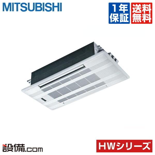 【今月限定/特別大特価】MLZ-HW4017AS三菱電機 ハウジングエアコン 霧ケ峰2方向天井カセット形 シングル14畳程度 単相200V ワイヤレス HWシリーズMLZ-HW4017ASが激安