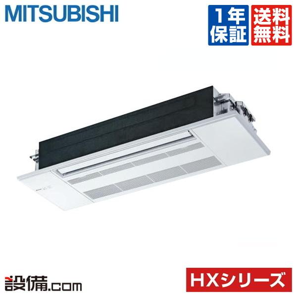 【今月限定/特別大特価】MLZ-HX5617AS三菱電機 ハウジングエアコン 霧ケ峰1方向天井カセット形 シングル18畳程度 単相200V ワイヤレス HXシリーズMLZ-HX5617ASが激安