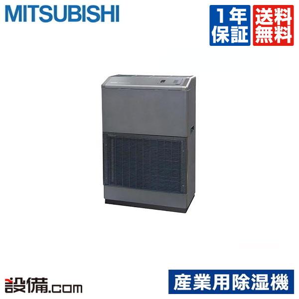 【今月限定/特別大特価】KFH-P08RB-BK三菱電機 産業用除湿機 小型コンパクト形床置形 0.8馬力 シングル単相100V 内蔵リモコンKFH-P08RB-BKが激安