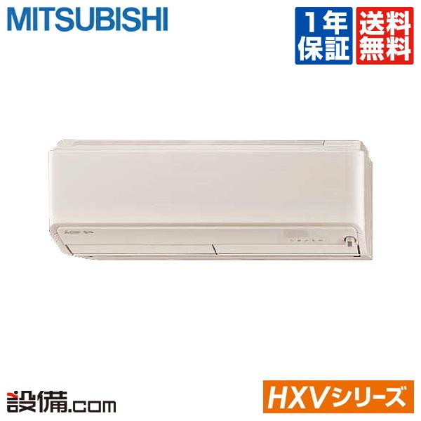 【今月限定/特別大特価】MSZ-HXV7118S-T三菱電機 ルームエアコン 霧ケ峰壁掛形 シングル 23畳程度寒冷地向け 単相200V ワイヤレス室内電源 HXVシリーズMSZ-HXV7118S-Tが激安