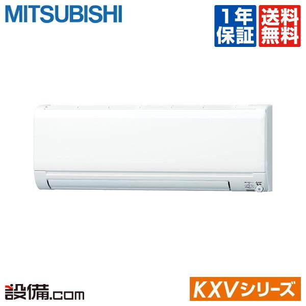 【今月限定/特別大特価】MSZ-KXV2518-W三菱電機 ルームエアコン 霧ケ峰壁掛形 シングル 8畳程度寒冷地向け 単相100V ワイヤレス室内電源 KXVシリーズMSZ-KXV2518-Wが激安