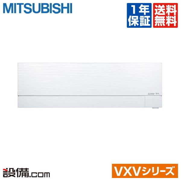 【今月限定/特別大特価】MSZ-VXV5618S-W三菱電機 ルームエアコン 霧ケ峰壁掛形 シングル 18畳程度寒冷地向け 単相200V ワイヤレス室内電源 VXVシリーズMSZ-VXV5618S-Wが激安