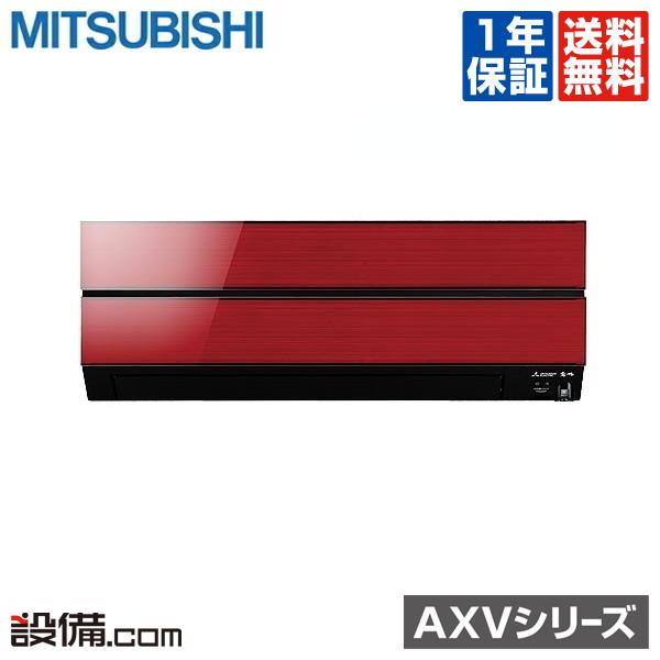 【今月限定/特別大特価】MSZ-AXV3618-R三菱電機 ルームエアコン 霧ケ峰壁掛形 シングル 12畳程度標準省エネ 単相100V ワイヤレス室内電源 AXVシリーズMSZ-AXV3618-Rが激安