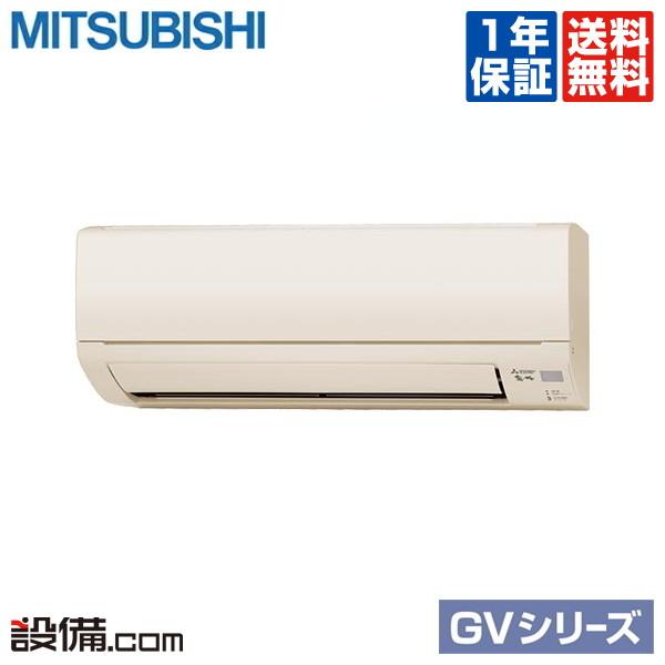 【今月限定/特別大特価】MSZ-GV2818-T三菱電機 ルームエアコン 霧ケ峰壁掛形 シングル 10畳程度標準省エネ 単相100V ワイヤレス室内電源 GVシリーズMSZ-GV2818-Tが激安