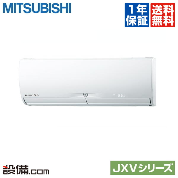【今月限定/特別大特価】MSZ-JXV2818-W三菱電機 ルームエアコン 霧ケ峰壁掛形 シングル 10畳程度標準省エネ 単相100V ワイヤレス室内電源 JXVシリーズMSZ-JXV2818-Wが激安