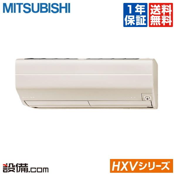 【今月限定/特別大特価】MSZ-HXV6319S-T三菱電機 ルームエアコン 霧ケ峰壁掛形 シングル 20畳程度寒冷地向け 単相200V ワイヤレス室内電源 HXVシリーズMSZ-HXV6319S-Tが激安