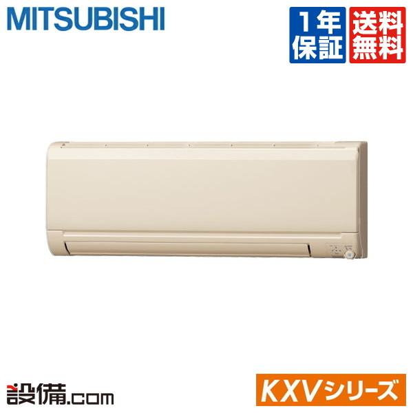 【今月限定/特別大特価】MSZ-KXV2819-T三菱電機 ルームエアコン 霧ケ峰壁掛形 シングル 10畳程度寒冷地向け 単相100V ワイヤレス室内電源 KXVシリーズMSZ-KXV2819-Tが激安