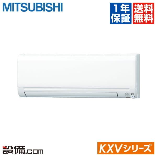 【今月限定/特別大特価】MSZ-KXV2819-W三菱電機 ルームエアコン 霧ケ峰壁掛形 シングル 10畳程度寒冷地向け 単相100V ワイヤレス室内電源 KXVシリーズMSZ-KXV2819-Wが激安