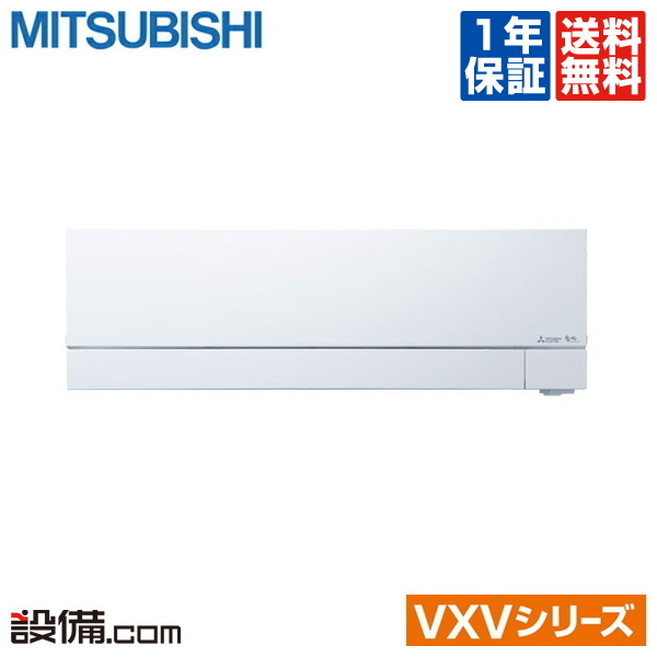 【今月限定/特別大特価】MSZ-VXV5619S-W三菱電機 ルームエアコン 霧ケ峰壁掛形 シングル 18畳程度寒冷地向け 単相200V ワイヤレス室内電源 VXVシリーズMSZ-VXV5619S-Wが激安