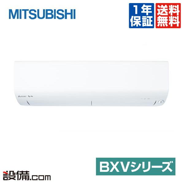 【今月限定/特別大特価】MSZ-BXV5619S-W三菱電機 ルームエアコン 霧ケ峰壁掛形 シングル 18畳程度標準省エネ 単相200V ワイヤレス室内電源 BXVシリーズMSZ-BXV5619S-Wが激安