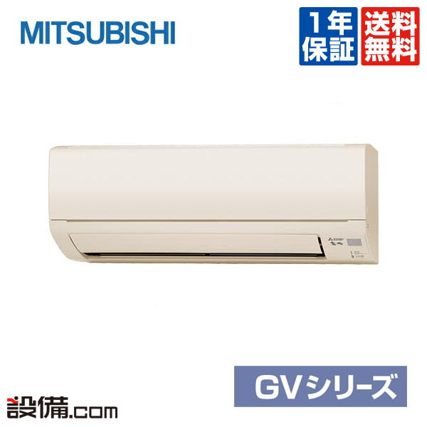 【今月限定/特別大特価】MSZ-GV2519-T三菱電機 ルームエアコン 霧ケ峰壁掛形 シングル 8畳程度標準省エネ 単相100V ワイヤレス室内電源 GVシリーズMSZ-GV2519-Tが激安