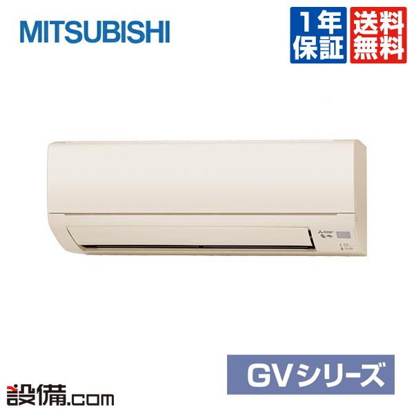 【今月限定/特別大特価】MSZ-GV2819-T三菱電機 ルームエアコン 霧ケ峰壁掛形 シングル 10畳程度標準省エネ 単相100V ワイヤレス室内電源 GVシリーズMSZ-GV2819-Tが激安